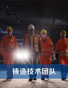 铸造技术团队