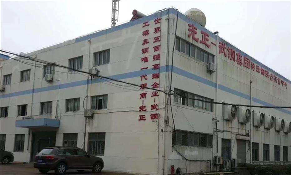 苏州光正特钢有限公司